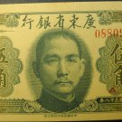 China The Kwangtung provincial Bank 50 cents 1949 Pick S2455 UNC