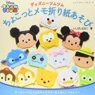Disney Tsum Tsum Origami Mook no.4052