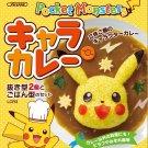 Pokemon Pikachu Rice Mold - Bento Deco Rice