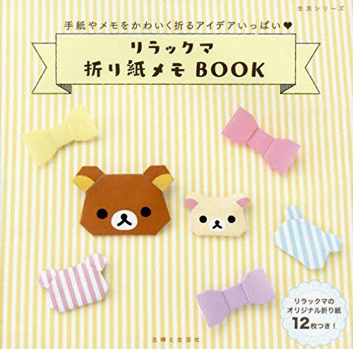Rilakkuma Origami Book - Folding Book