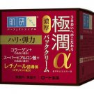 HadaLabo Retinol Pack Cream 50g (Japan Import)
