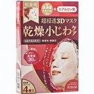 KRACIE  HADABISEI Moisturizing 3D Facial Mask 4 piece