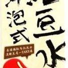 THANKQ EJIA instant mix drink 3 tastes (30piece) Taiwan Import