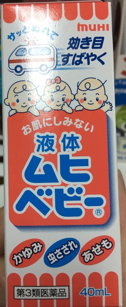 Anti-Itch Liquid - MUHI BABY 40ml from Japan