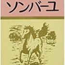 Horse Oil Sonbahyu Pure Horse Oil 100% 70ml (Japan Import)