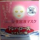 Hisamitsu LIFECELLA Essence Sheet Mask Trehalose (5piece)