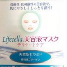 Hisamitsu LIFECELLA Ceramide Essence Mask (5piece)