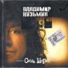 Russian music CD. Kuz'min Vladimir - Sem' Morej / Кузьмин Владимир