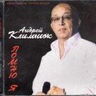 Russian music CD. Andrej Klimnyuk - Pomnyu Ya / Андрей Климнюк - Помню Я