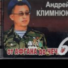 Russian music CD. Andrej Klimnyuk - Ot Afgana Do Chechni / А,Климнюк