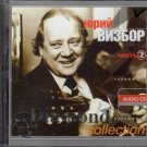 Russian music CD. Visbor Yurij - Diamond Collection v2 / Висбор Юрий