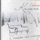 Kalina Viktor - Stihi Na Snegu / Калина Виктор - Стихи на снегу