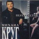 Krug Mihail - Perekrestok / Круг Михаил - Перекресток