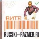 Russkij Razmer - Vitya / Витя