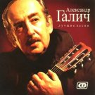 Russian music CD. Galich Aleksandr - Luchshie pesni / Галич Александр