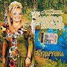 Nadezhda Kadysheva - Sudarushka / Надежда Кадышева - Сударушка