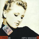 Lera Masskva - Raznie / Лера Массква - Разные