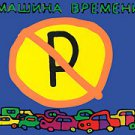 Mashina Vremeni - Mashiny ne parkovat' / Машина времени