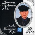 Aleksandr Malinin. Ljubvi zhelannaja pora / А.Малинин