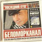 Posledniy Kush - Belomorkanal / Последний куш - Беломорканал