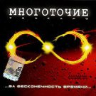 Russian music CD. Mnogotochie. Za Beskonechnost Vremeni / Многоточие