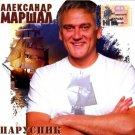 Russian music CD. Aleksandr Marshal: Parusnik - А.Маршал - Парусник