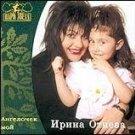 Russian music CD. Angelochek Moy - Irina Otieva / Ирина Отиева