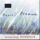 Russian music CD. Esenin. Ya pomnyu, lyubimaya... - Aleksandr Novikov - А.Новиков