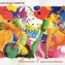 Russian music CD. Ananasy V Shampanskom - Aleksandr Novikov - А.Новиков