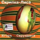 Russian music CD. Igor' Saruhanov: Skripka-lisa / Игорь Саруханов