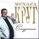 Russian music CD . Studentka - Mikhail Krug / Михаил Круг