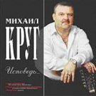 Russian music CD . Mihail Krug. Ispoved / Михаил Круг