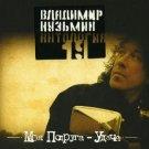 Russian music CD. Moja podruga - udacha - Vladimir Kuz'min / В.Кузьмин