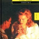 Enigma: Roman [Hardcover] [Jan 01, 2006] Robert Kharris