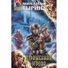 Otrazhennaya Ugroza [Hardcover] [Jan 01, 2005] Mikhail Tyrin