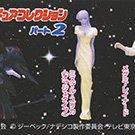 Martian Successor Nadesico Part 2 - Complete Set of 6 - Yujin