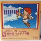 Game Sound Museum Famicom - Kid Icarus - Mega House - Scitron Digital Content