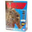 Hyper Godzilla - Heisei Godzilla - Bandai