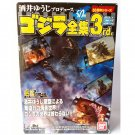 Godzilla Complete Works 3rd - Invasion of Astro-Monster - Bandai