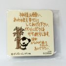 Chibi Gallery Biscuit - Panda Fridge Magnet - Bandai