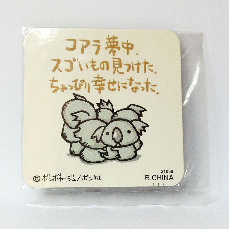 Chibi Gallery Biscuit Koala Bear Fridge Magnet Bandai
