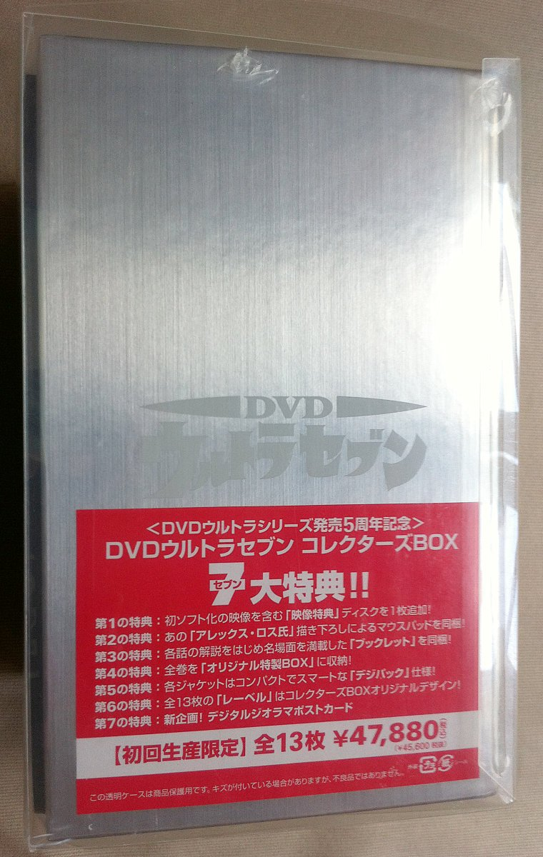 DVD Ultraseven Collector's Box (Limited Release) by Happinet Pictures