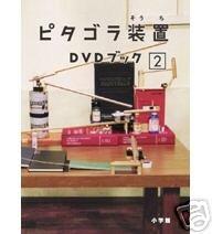 **Japanese NTSC region2**    new DVD Pythagora PythagoreanDevice Pitagora Suitchi #2
