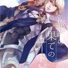 Journey's End Utopia | Fire Emblem Fates Doujinshi | Niles x Corrin