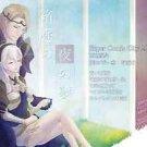 Evening Dream  | Fire Emblem Fates Doujinshi | Xander x Corrin