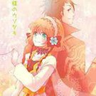 God's Lies | Tales of Xillia 2 Doujinshi | Alvin x Leia Rolando