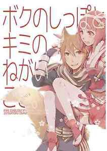 Your Dream | Fire Emblem Fates Doujinshi | Kaden x Sakura