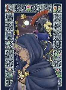 Lion | Fire Emblem Fates Doujinshi | Leo x Niles