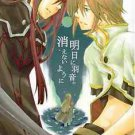 Tomorrow | Tales of the Abyss Doujinshi | Asch x Luke Fon Fabre