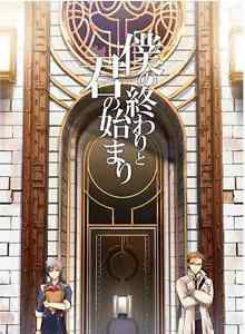 My End & Your Beginning | Tales of Xillia 2 Doujinshi | Ludger + Julius Kresnik